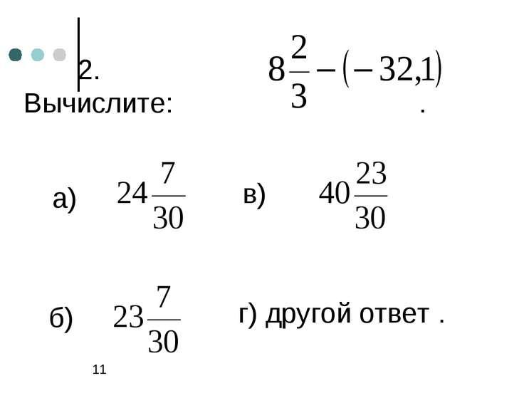 2. Вычислите: . а) б) в) г) другой ответ .