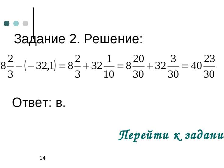 Задание 2. Решение: Перейти к заданию 3 Ответ: в.