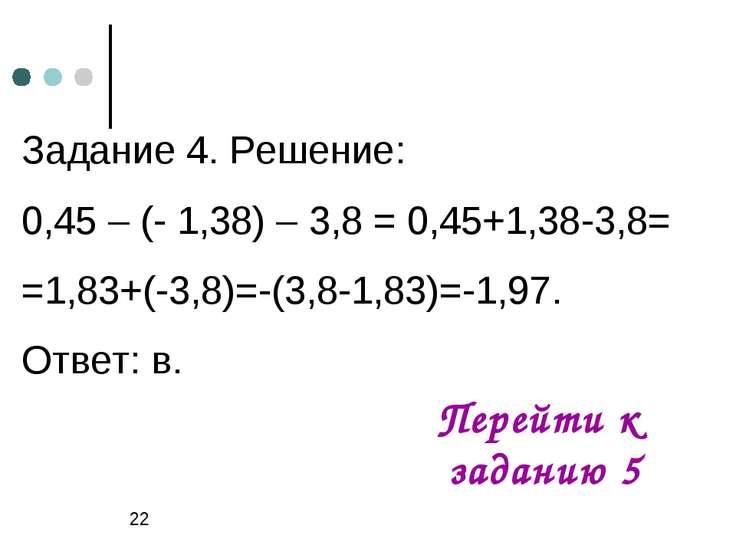 Задание 4. Решение: 0,45 – (- 1,38) – 3,8 = 0,45+1,38-3,8= =1,83+(-3,8)=-(3,8...