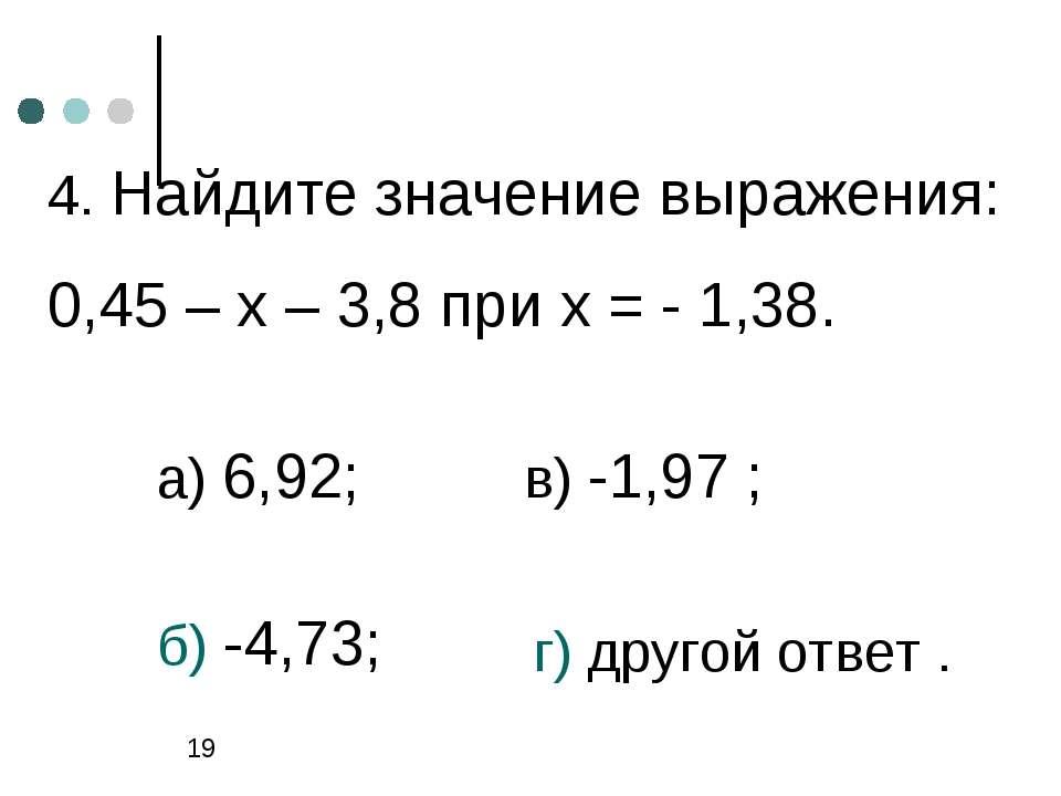4. Найдите значение выражения: 0,45 – х – 3,8 при х = - 1,38. а) 6,92; б) -4,...