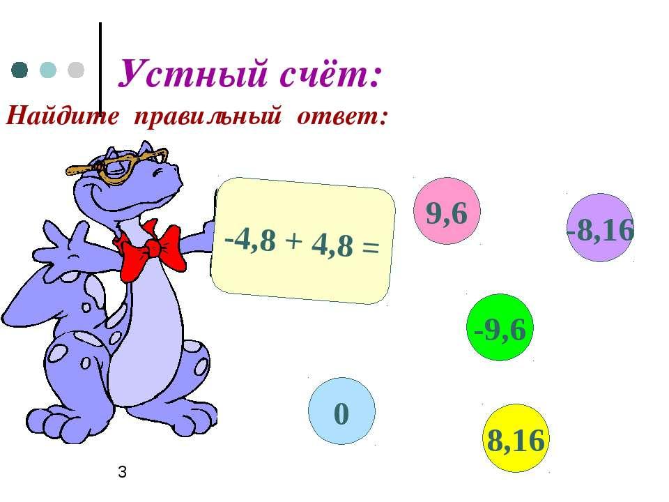 Устный счёт: Найдите правильный ответ: -4,8 + 4,8 = 9,6 -9,6 8,16 0 -8,16