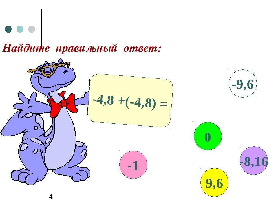 Найдите правильный ответ: -4,8 +(-4,8) = -1 0 9,6 -9,6 -8,16