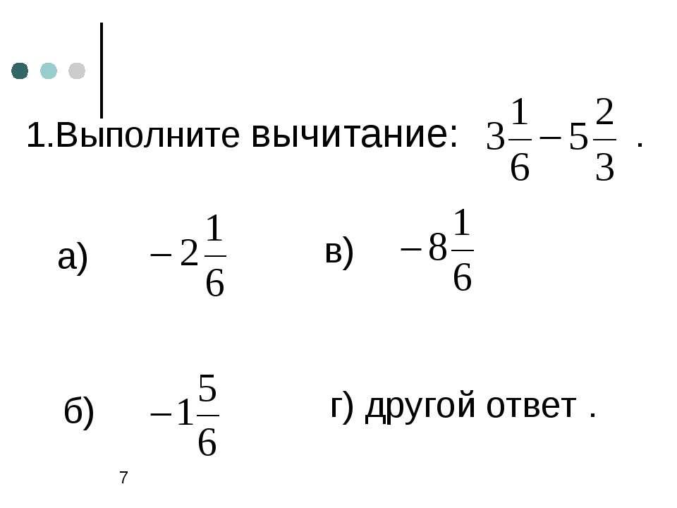 1.Выполните вычитание: . а) б) в) г) другой ответ .