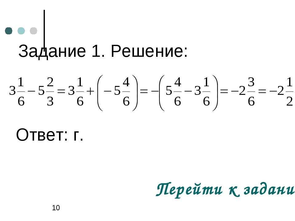 Задание 1. Решение: Перейти к заданию 2 Ответ: г.