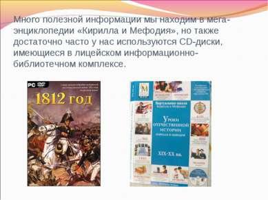 Много полезной информации мы находим в мега-энциклопедии «Кирилла и Мефодия»,...