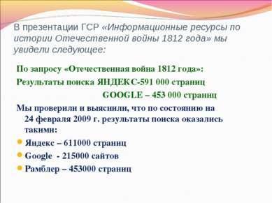 В презентации ГСР «Информационные ресурсы по истории Отечественной войны 1812...