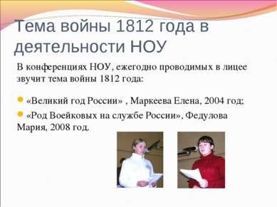 Тема войны 1812 года в деятельности НОУ В конференциях НОУ, ежегодно проводим...