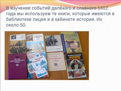 В изучении событий далёкого и славного 1812 года мы используем те книги, кото...