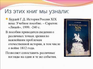Из этих книг мы узнали: Бурдей Г.Д. История России XIX века: Учебное пособие....