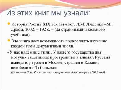Из этих книг мы узнали: История России.XIX век,авт-сост. Л.М. Ляшенко –М.: Др...