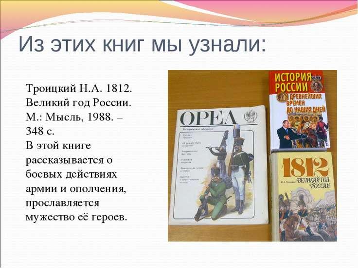 Из этих книг мы узнали: Троицкий Н.А. 1812. Великий год России. М.: Мысль, 19...
