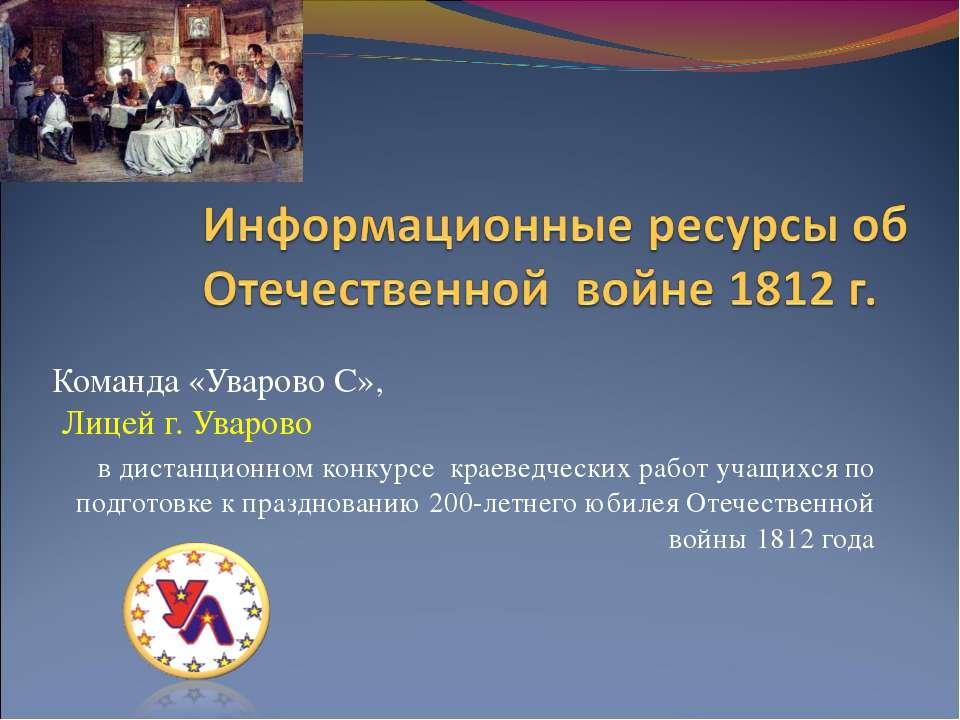 Команда «Уварово С», Лицей г. Уварово в дистанционном конкурсе краеведческих ...
