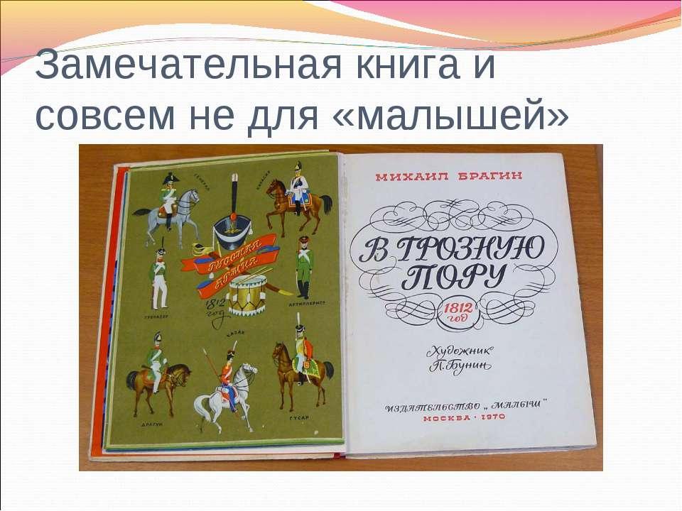 Замечательная книга и совсем не для «малышей»