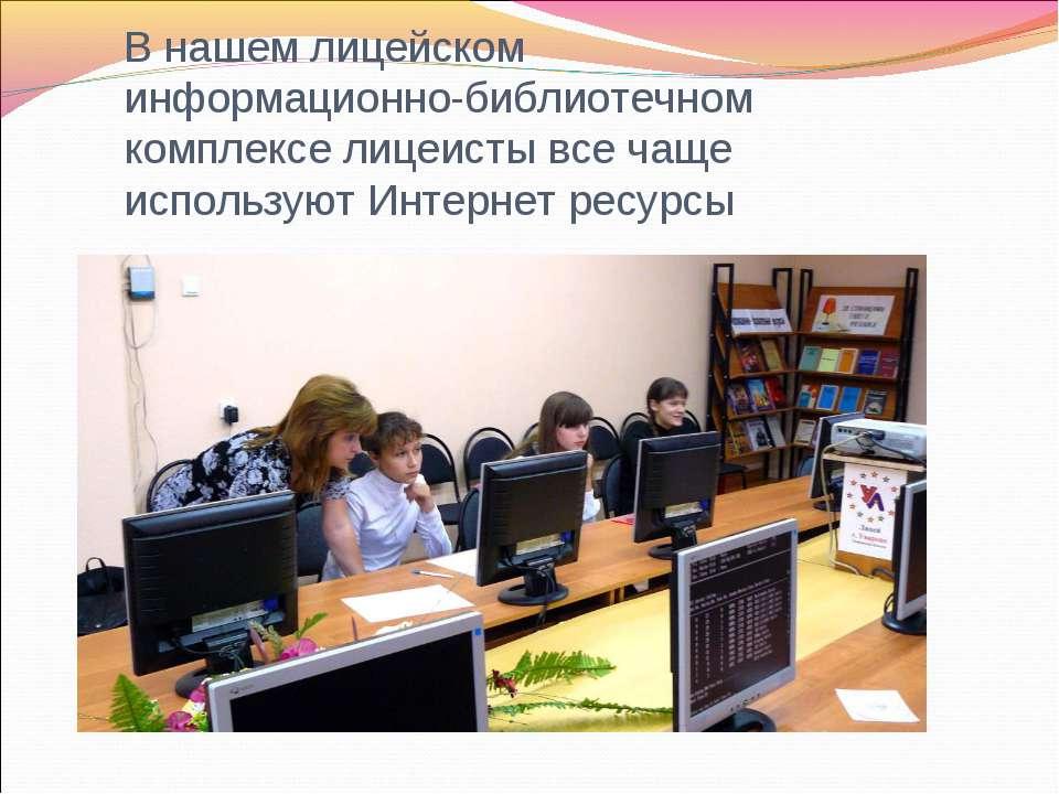 В нашем лицейском информационно-библиотечном комплексе лицеисты все чаще испо...