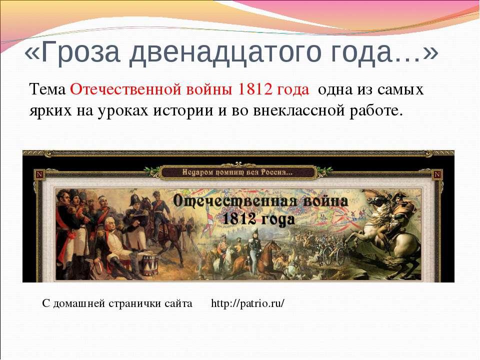 «Гроза двенадцатого года…» Тема Отечественной войны 1812 года одна из самых я...
