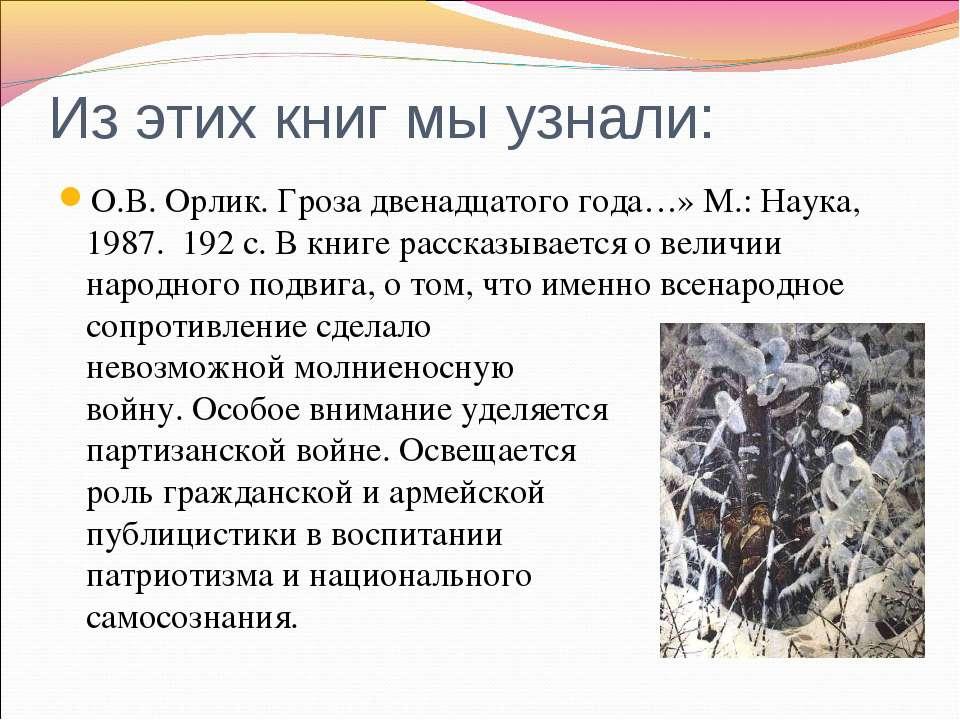 Из этих книг мы узнали: О.В. Орлик. Гроза двенадцатого года…» М.: Наука, 1987...