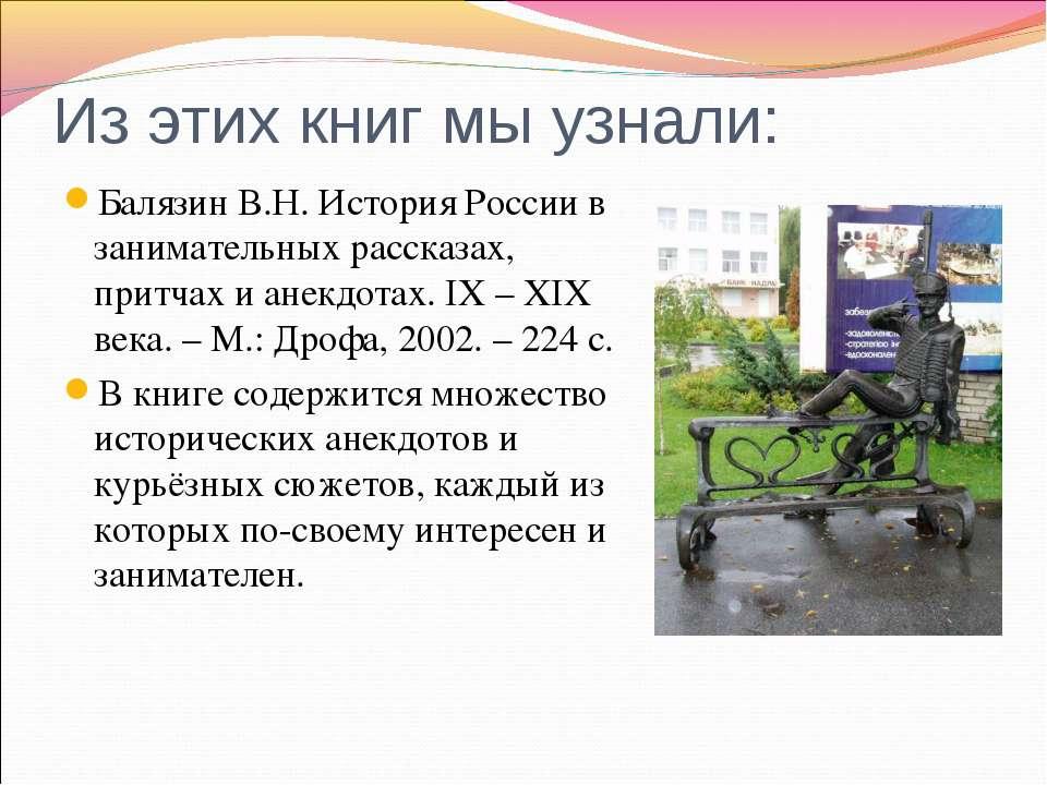 Из этих книг мы узнали: Балязин В.Н. История России в занимательных рассказах...