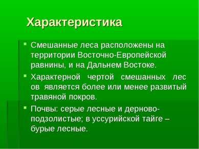 Характеристика Смешанные леса расположены на территории Восточно-Европейской ...