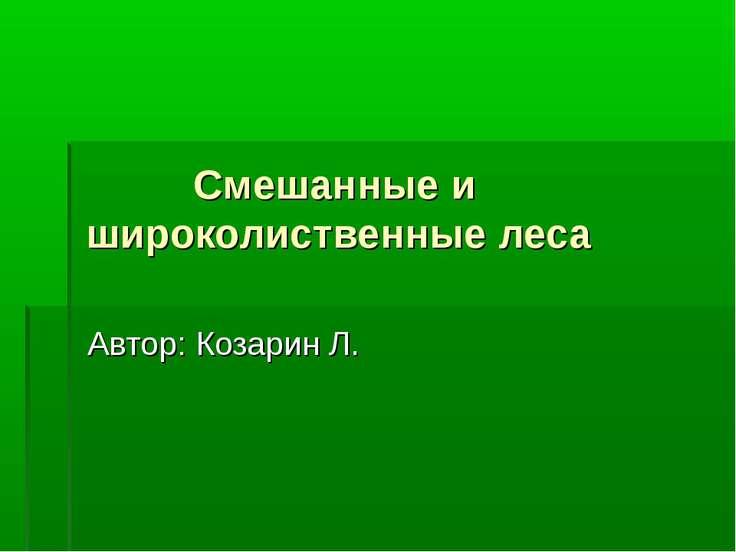 Смешанные и широколиственные леса Автор: Козарин Л.