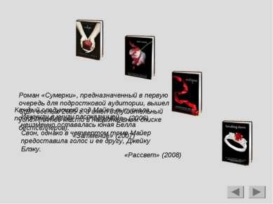 Роман «Сумерки», предназначенный в первую очередь для подростковой аудитории,...