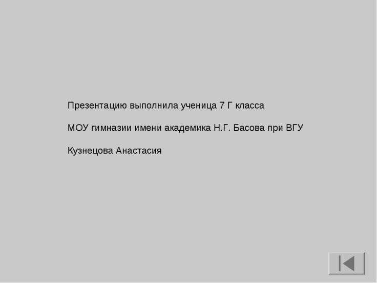 Презентацию выполнила ученица 7 Г класса МОУ гимназии имени академика Н.Г. Ба...