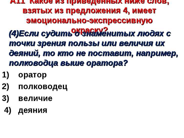 А11 Какое из приведённых ниже слов, взятых из предложения 4, имеет эмоционал...