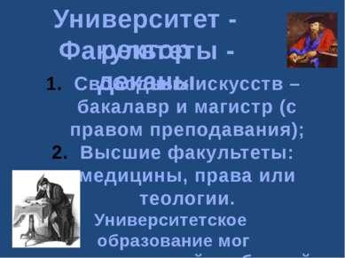 Университет - ректор Факультеты - деканы Свободных искусств – бакалавр и маги...