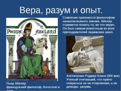 Вера, разум и опыт. Пьер Абеляр французский философ, богослов и поэт Сомнение...