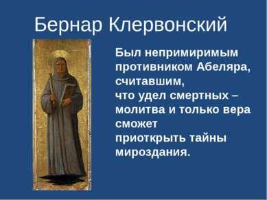 Бернар Клервонский Был непримиримым противником Абеляра, считавшим, что удел ...