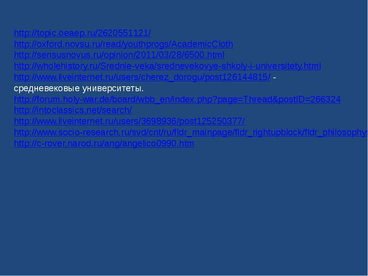 http://topic.oeaep.ru/2620551121/ http://oxford.novsu.ru/read/youthprogs/Acad...