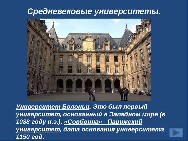 Средневековые университеты. Университет Болоньи. Это был первый университет, ...