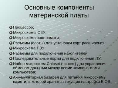 Основные компоненты материнской платы Процессор; Микросхемы ОЗУ; Микросхемы к...