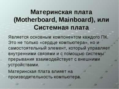 Материнская плата (Motherboard, Mainboard), или Системная плата Является осно...