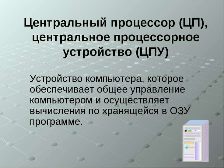Центральный процессор (ЦП), центральное процессорное устройство (ЦПУ) Устройс...