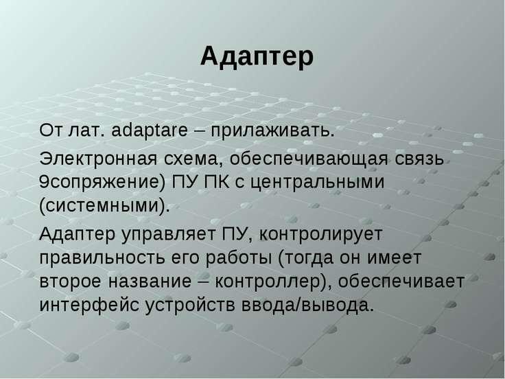 Адаптер От лат. adaptare – прилаживать. Электронная схема, обеспечивающая свя...