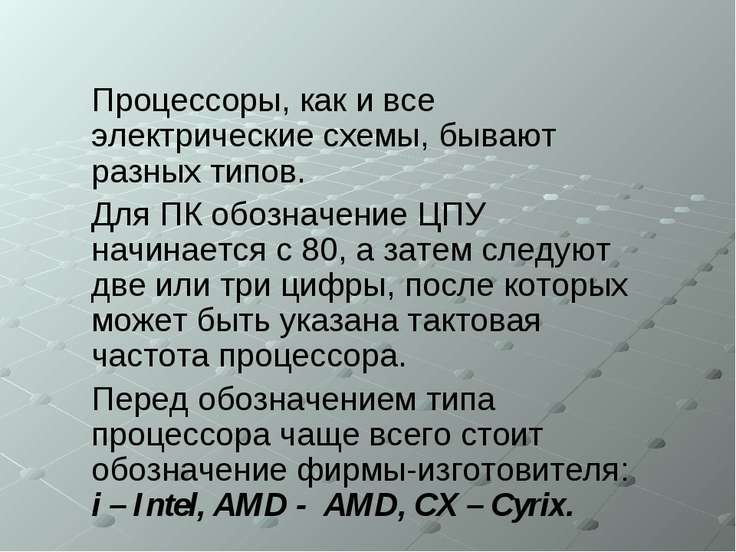 Процессоры, как и все электрические схемы, бывают разных типов. Для ПК обозна...