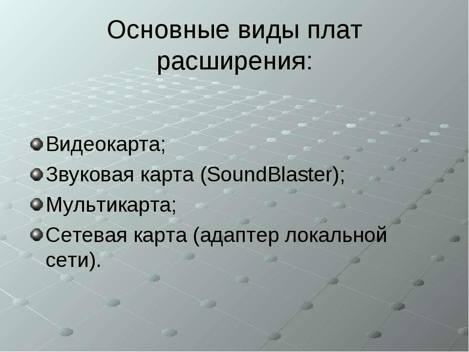 Основные виды плат расширения: Видеокарта; Звуковая карта (SoundBlaster); Мул...