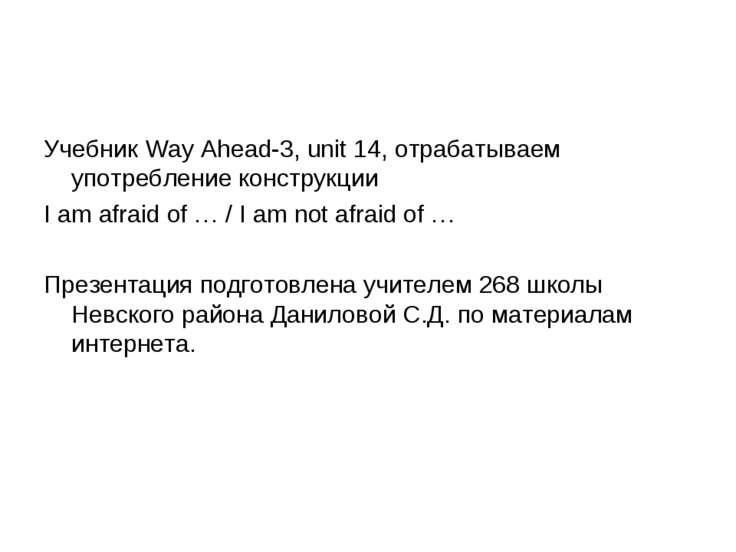 Учебник Way Ahead-3, unit 14, отрабатываем употребление конструкции I am afra...