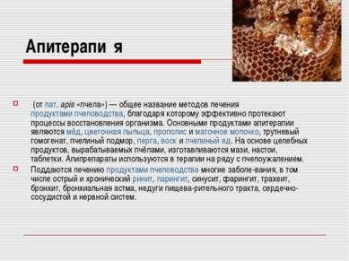 Апитерапи я (от лат. apis «пчела») — общее название методов лечения продуктам...