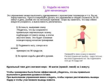 1) Ходьба на месте для начинающих Это упражнение можно выполнять одновременно...