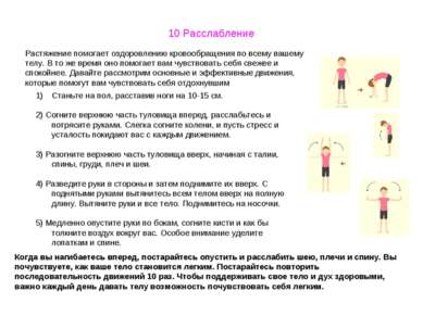 10 Расслабление Растяжение помогает оздоровлению кровообращения по всему ваше...