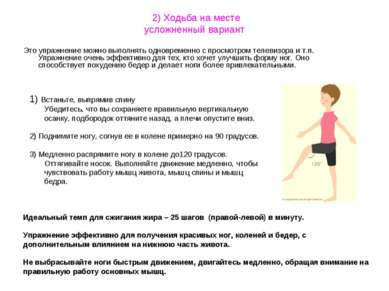 2) Ходьба на месте усложненный вариант Это упражнение можно выполнять одновре...