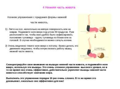 4 Нижняя часть живота Начнем упражнения с придания формы нижней части живота....