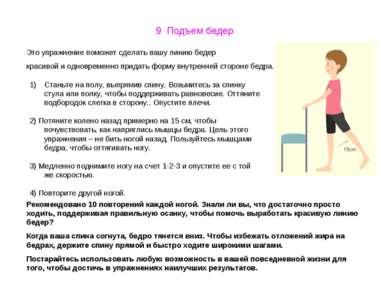 9 Подъем бедер Это упражнение поможет сделать вашу линию бедер красивой и одн...