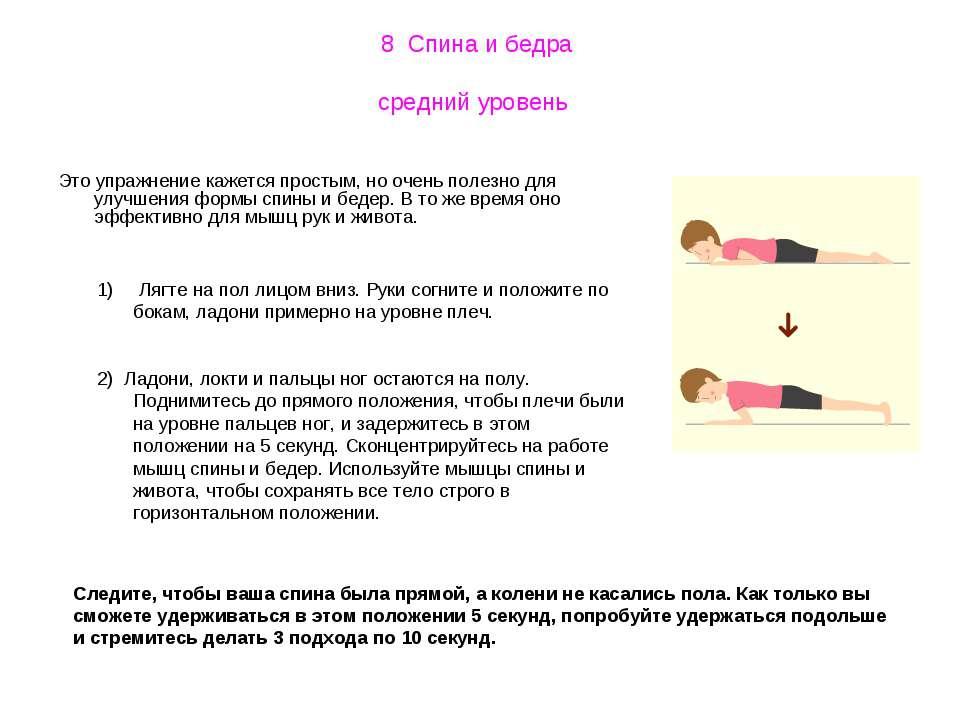 8 Спина и бедра средний уровень Это упражнение кажется простым, но очень поле...