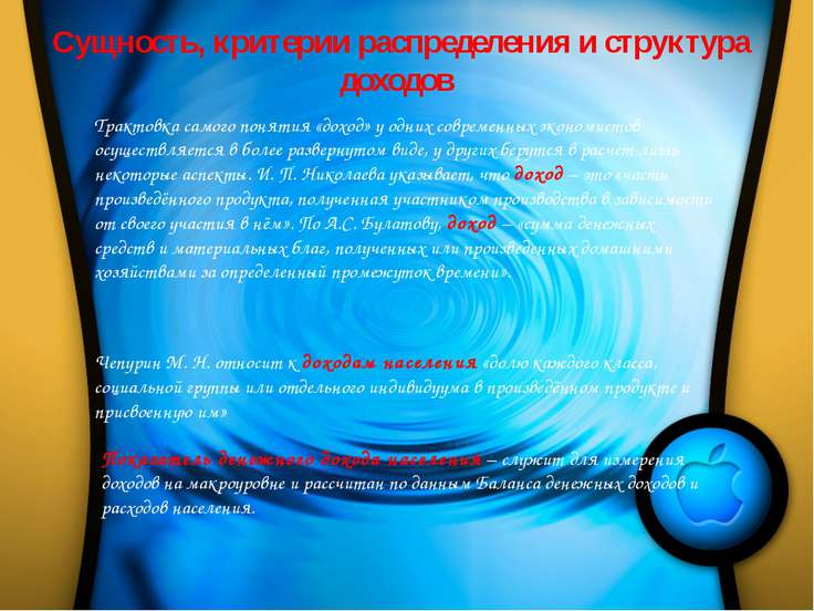 Сущность, критерии распределения и структура доходов Трактовка самого понятия...