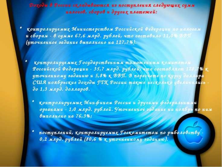 Доходы в России складываются из поступления следующих сумм налогов, сборов и ...