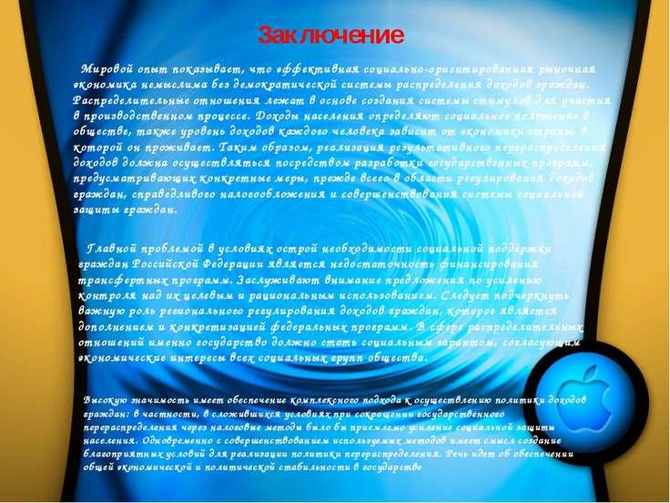 Заключение Мировой опыт показывает, что эффективная социально-ориентированная...