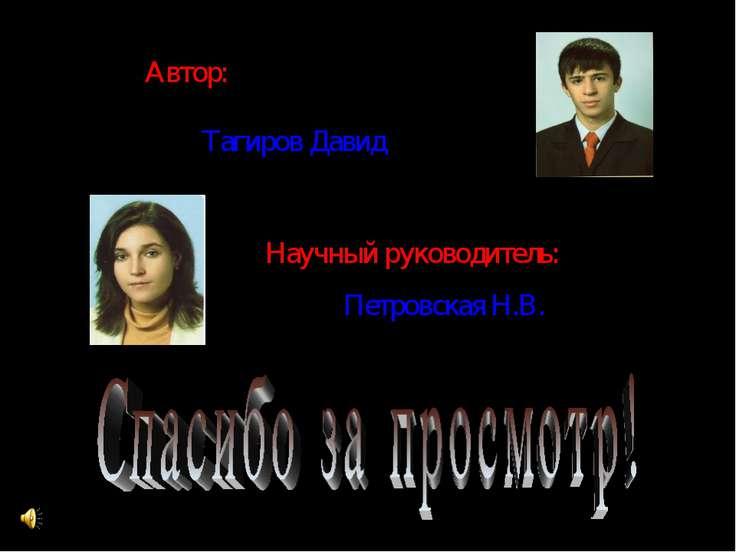 Научный руководитель: Петровская Н.В. Автор: Тагиров Давид