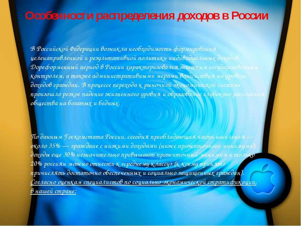 Особенности распределения доходов в России В Российской Федерации возникла не...